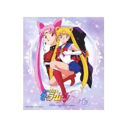 美少女戦士セーラームーンR Blu-ray Collection Vol.2 [Blu-ray Disc]