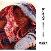 愛しき人々-地球歩き15万6千キロの出会い 新谷公子写真集 [単行本]