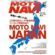 MOTO NAVI (モト・ナビ) 2017年 08月号 [雑誌]