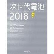 次世代電池2018 [単行本]