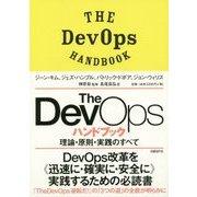 The DevOps ハンドブック 理論・原則・実践のすべて [単行本]