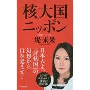 核大国ニッポン (小学館新書) [新書]