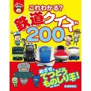 これわかる?鉄道クイズ200 (ぷち鉄ブックス) [単行本]