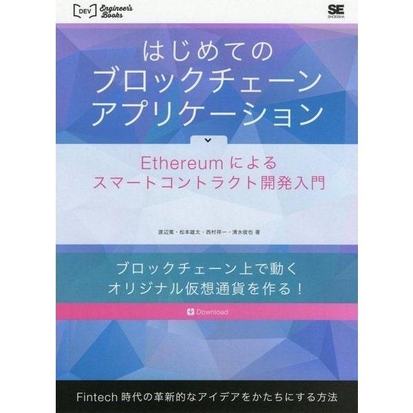 はじめてのブロックチェーン・アプリケーション Ethereumによるスマートコントラクト開発入門 [単行本]