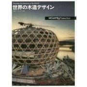 日経アーキテクチュアSelection 世界の木造デザイン [単行本]