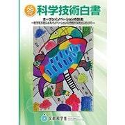 科学技術白書〈平成29年版〉オープンイノベーションの加速―産学官共創によるイノベーションの持続的な創出に向けて [単行本]