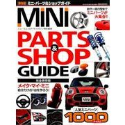 MINI PARTS & SHOP GUIDE (M.B.MOOK) [ムック・その他]