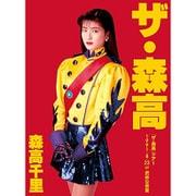 「ザ・森高」ツアー1991.8.22 at 渋谷公会堂