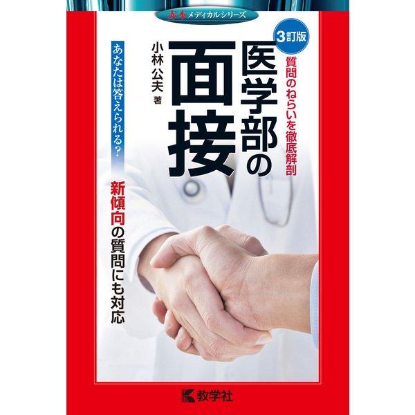 赤本809 医学部の面接 2018年版 [全集叢書]