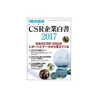 CSR企業白書 2017年版 2017年 7/5号 [雑誌]