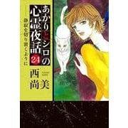 あかりとシロの心霊夜話 24(LGAコミックス) [コミック]