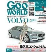 Goo WORLD (グーワールド) 中国・九州版 2017年 08月号 [雑誌]