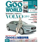 Goo WORLD (グーワールド) 関東版 2017年 08月号 [雑誌]