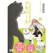 アホガール(11) DVD付き特装版:講談社キャラクターズライツ [コミック]