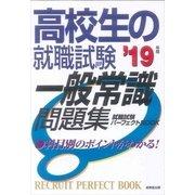 高校生の就職試験 一般常識問題集〈'19年版〉(就職試験パーフェクトBOOK) [単行本]