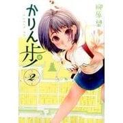 かりん歩 2(MFコミックス フラッパーシリーズ) [コミック]