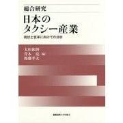 総合研究 日本のタクシー産業-現状と変革に向けての分析 [単行本]
