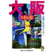 大阪人も知らない?! 大阪の謎(仮) (KAWADE夢文庫) [文庫]