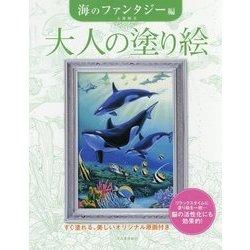 大人の塗り絵 海のファンタジー編 (大人の塗り絵) [単行本]