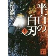 半百の白刃(上) 虎徹と鬼姫 (講談社文庫) [文庫]