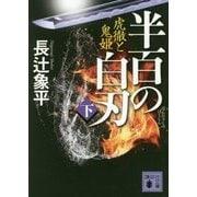 半百の白刃(下) 虎徹と鬼姫 (講談社文庫) [文庫]