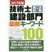 2017年版 技術士第二次試験 建設部門 最新キーワード100 [単行本]