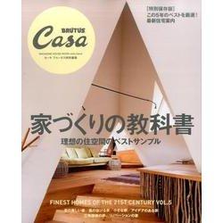 Casa BRUTUS特別編集 家づくりの教科書 [ムックその他]
