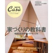 Casa BRUTUS特別編集 家づくりの教科書 [ムックその他]