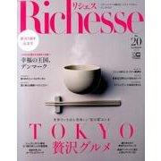 Richesse 2017 SUMMER NO.20 (リシェス(FG MOOK)) [ムックその他]