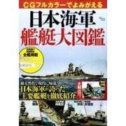 CGフルカラーでよみがえる 日本海軍艦艇大図鑑 (TJMOOK) [ムック・その他]