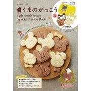 くまのがっこう 15th Anniversary Special Recipe Book [ムック・その他]