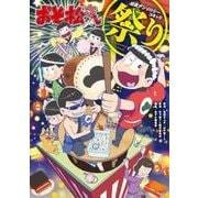 おそ松さん公式アンソロジーコミック祭り(あすかコミックスDX) [コミック]