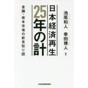 日本経済再生 25年の計-金融・資本市場の新見取り図 [単行本]