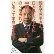 教えて石平さん。日本はもうすでに中国にのっとられているって本 [新書]