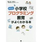先生のための小学校プログラミング教育がよくわかる本 [単行本]