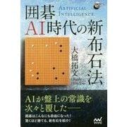 囲碁AI時代の新布石法 (囲碁人ブックス) [単行本]