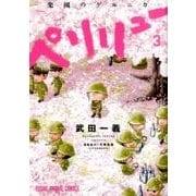 ペリリュー-楽園のゲルニカ 3(ヤングアニマルコミックス) [コミック]