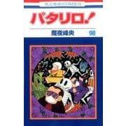 パタリロ 98(花とゆめCOMICS) [コミック]