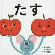 たす(コドモエのえほん) [絵本]