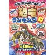 恐竜ランキング超大百科 [単行本]