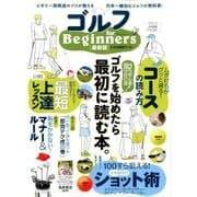 ゴルフ for Beginners 最新版 [ムックその他]