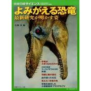 よみがえる恐竜: 別冊日経サイエンス [ムックその他]