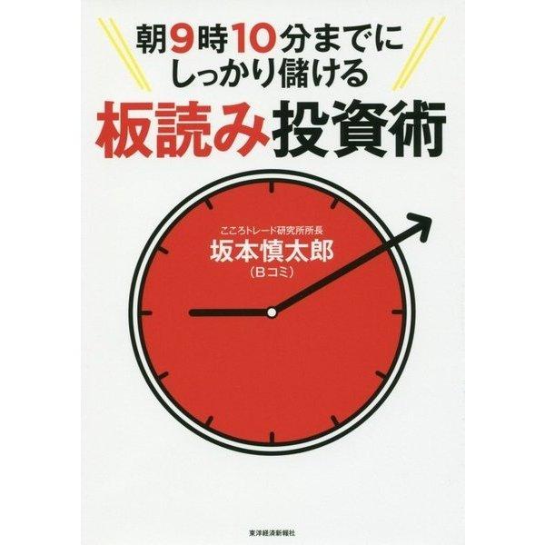 朝9時10分までにしっかり儲ける板読み投資術 [単行本]