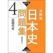 分野別日本史問題集 4 改訂版 [単行本]
