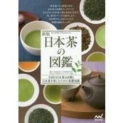日本茶の図鑑―全国の日本茶118種と日本茶を楽しむための基礎知識 新版 [単行本]