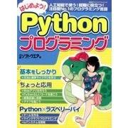 はじめよう! Pythonプログラミング (日経BPパソコンベストムック) [ムックその他]