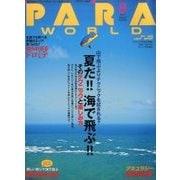 PARA WORLD (パラ ワールド) 2017年 08月号 [雑誌]