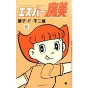 エスパー魔美<6>(てんとう虫コミックス(少年)) [コミック]