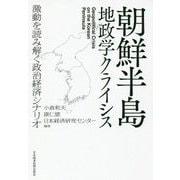 朝鮮半島地政学クライシス―激動を読み解く政治経済シナリオ [単行本]