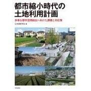都市縮小時代の土地利用計画―多様な都市空間創出へ向けた課題と対応策 [単行本]